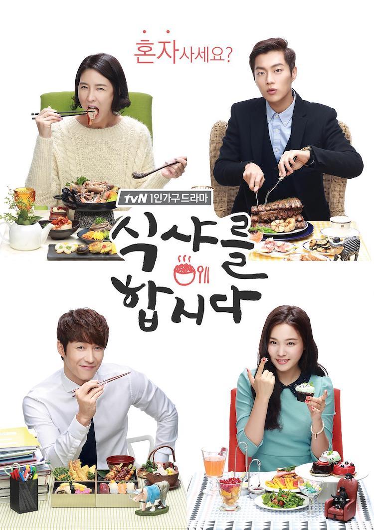 《一起用餐吧》电视剧:很轻松,很好吃的剧