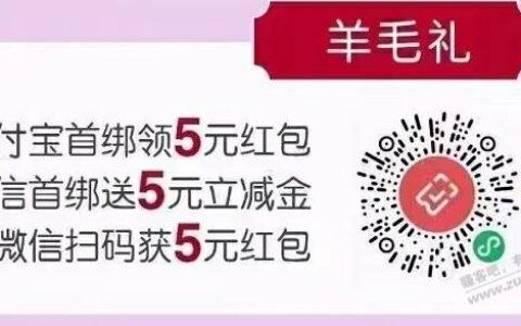 中国银行五块钱立减,速度