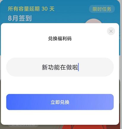 【阿里云盘免费领取200G容量】又是新的兑换码!