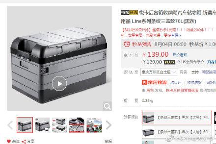 【京东】早6点【前200件】悦卡后备箱收纳箱70L【1包邮