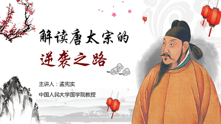 孟宪实-唐太宗的成功之道,带你还原历史真相