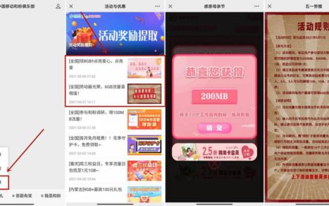 """【移动领400M流量】微信关注公众号""""中国移动和粉俱乐"""