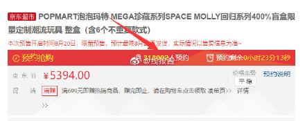 0点泡泡玛特【5394】泡泡玛特  MEGA珍藏系列SPACE MOL