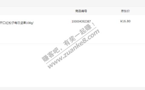 京东自营6斤松子152元,松子25元一斤
