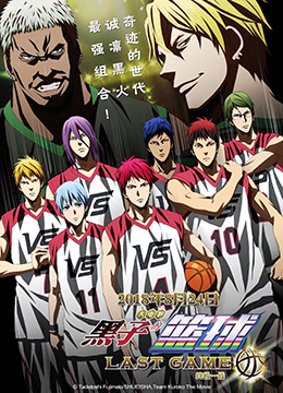 黑子的篮球·终极一战
