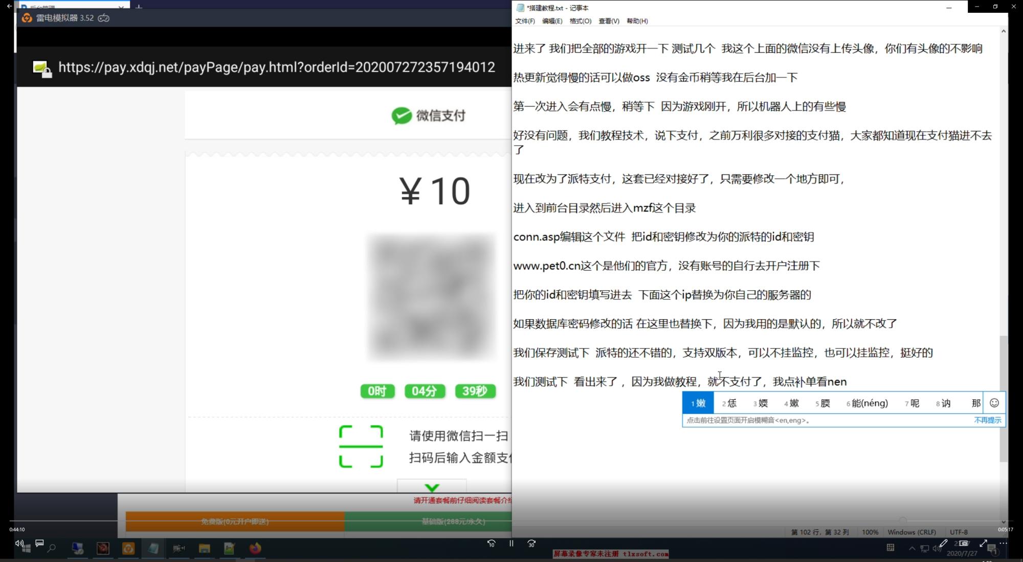 【万利太阳城】组件+视频搭建教程