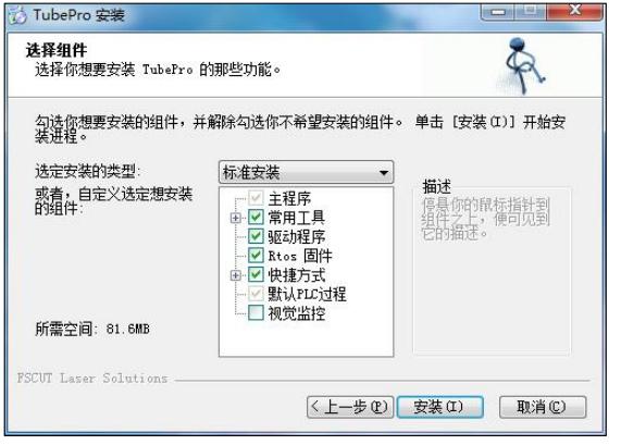 激光切管机数控系统套料软件使用指南(图5)