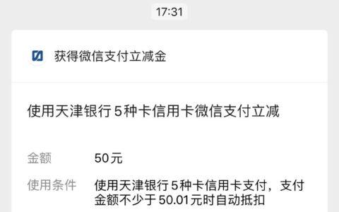 50元大毛,天津银行xing/用卡首绑微信得50立减金