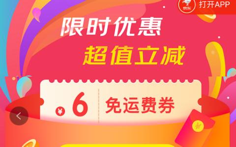 京东部分用户领6元运费券,在卡券里面可以看到!