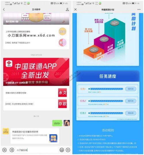 腾讯王卡特邀用户免费领取10G全国流量
