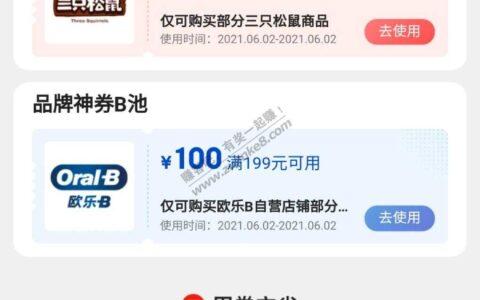 京东,省钱卷包,三只松鼠618-500好价