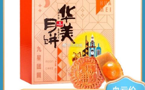 华美月饼九星团圆礼盒480g,9饼6味【14.9】华美月饼