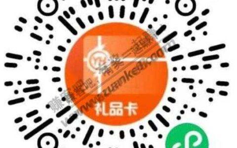 微信扫工行xing/用卡或储蓄卡付100最高随机99元 记得加果