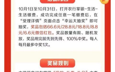 安徽农行100%中奖预告(首发)