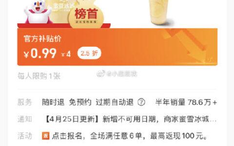 """美团/大众点评 搜索""""蜜雪冰城"""" 冰淇淋0.01 柠檬茶0."""
