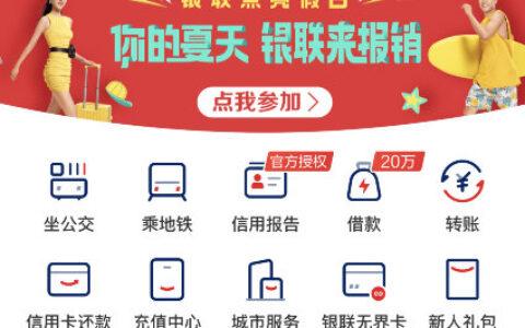 【云闪付】app左上修改坐标为福州,首页轮播图有一个