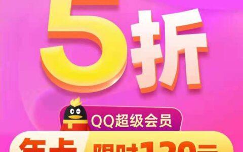 QQ超级会员半价撸复活了!优惠券超级少,手慢无官方