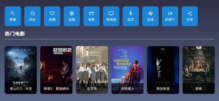 九亿TV-v1.2.0清爽版