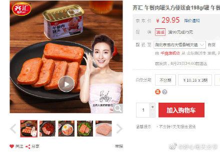 【京东】齐汇 午餐肉罐头方便速食198g/罐 拍4件【24.8