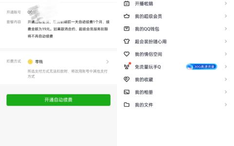5块7充一个月QQ超级会员