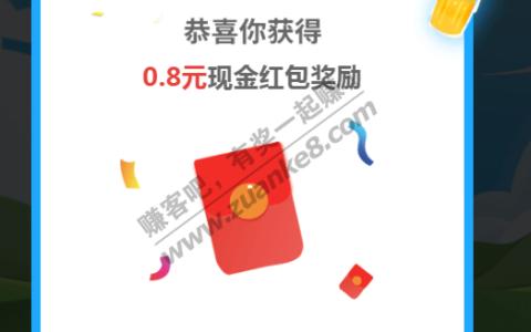 微信红包0.8