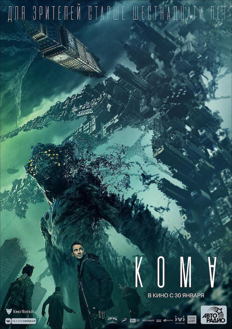 俄罗斯科幻电影《异界2020》:场景很炫,点子有创意,就是故事没说好