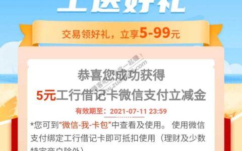 江西工行微信立减金5-99