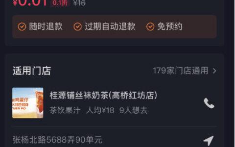 【抖音】反馈限上海,从抖音上也能买0.01桂源铺9AT 长