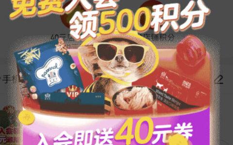 【京东】耐威克店铺入会领500积分,会员中心下拉到最