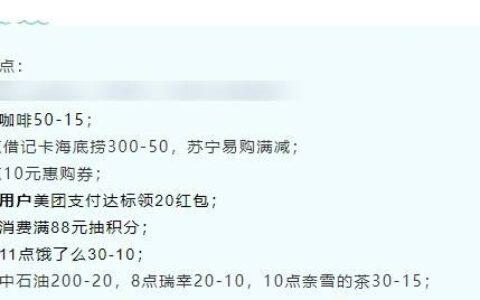 7月5日周一,农行海底捞300-50、光大10元惠购券、北京银行瑞幸咖啡及奈雪的茶五折!