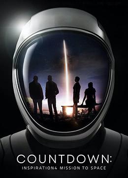 发射倒计时:灵感4号平民太空任务