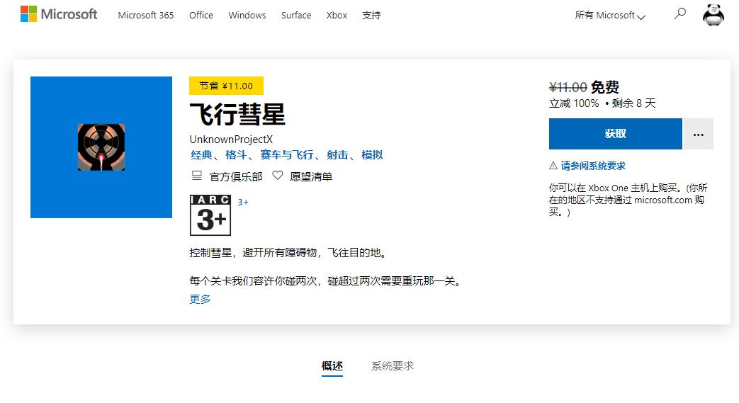 微软商店喜+1《飞行彗星》