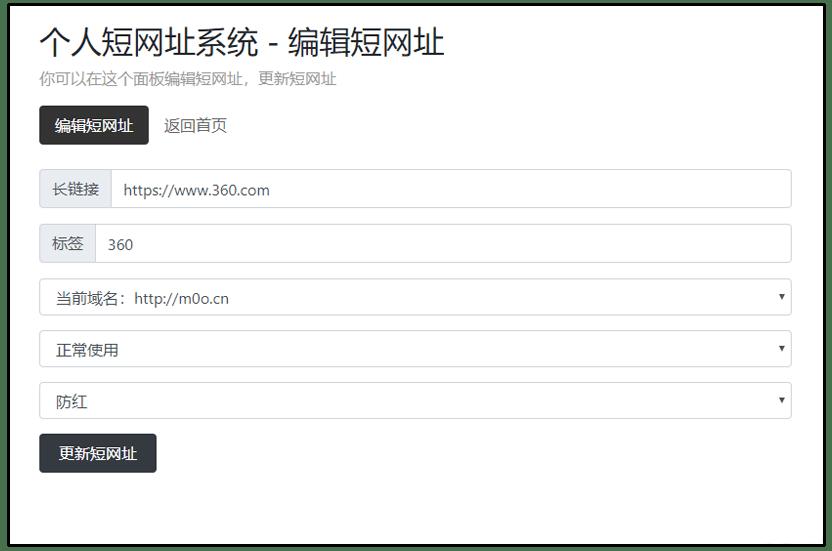 Tanking个人短网址生成源码