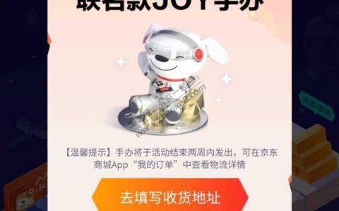 京东金融领取joy手办