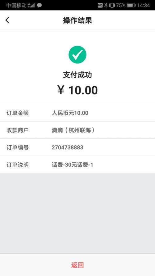 中行北京分行生日月20话费