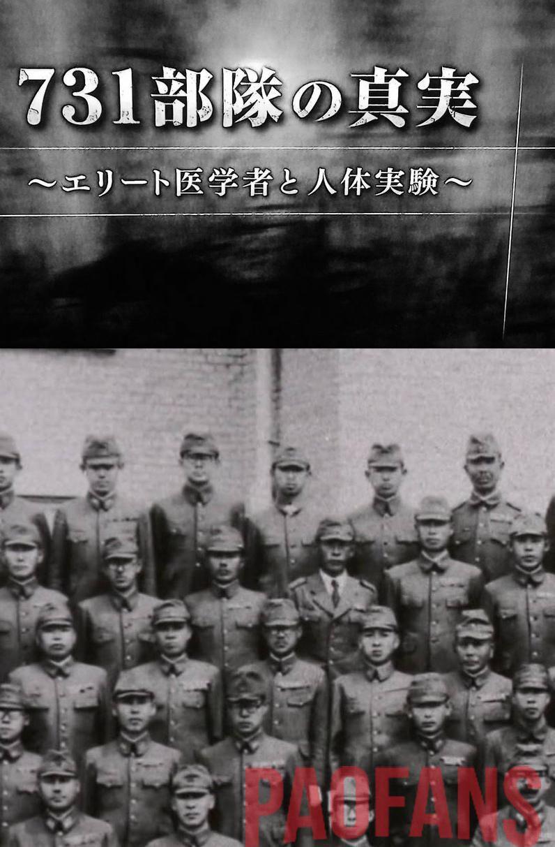 """2017高分历史纪录片《731部队的真相:精英""""医者""""与人体试验》HD720P.中日双字"""