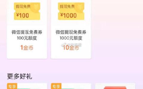 微信小程序 【支付有优惠】5金币换5r工商储蓄卡立减金