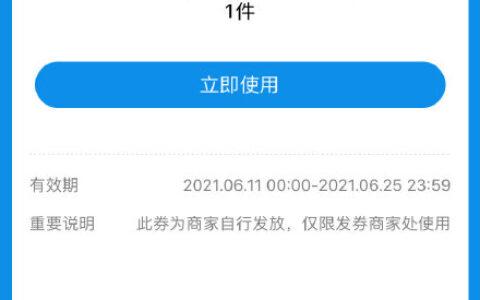 支付宝app搜【消费券】永辉有1元伊利奶,鲜丰水果如昨