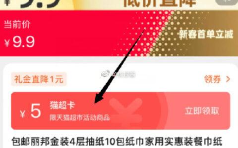 天猫超市包邮 丽邦金装4层抽纸10包【7.9】包邮丽邦金