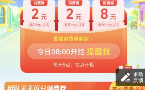 支付宝app搜【消费券】随手试试3次机会抽奖本月开始又