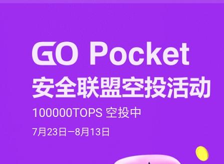 下载GO PocKet钱包免费领空投,活动总量为100000枚TOPS代币!