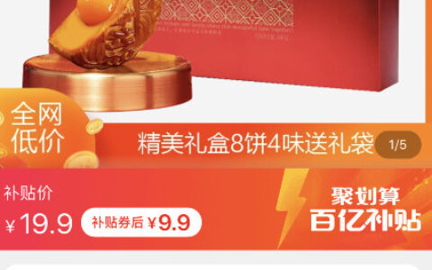 稻香村 月饼礼盒8饼4味 400g【9.9】