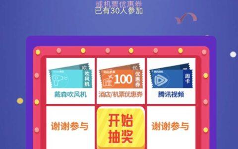 首发-北京银行消费10元抽奖