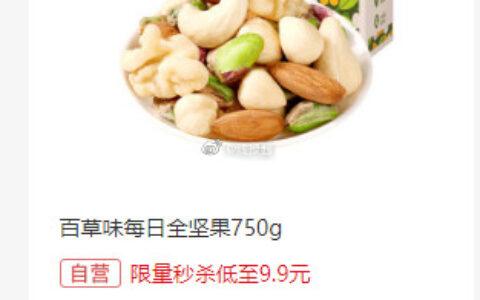 16点秒杀限量、9.9百草味 每日坚果全坚果750g限量、9.