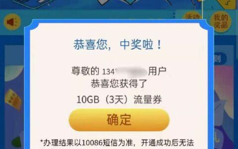 广东移动抽话费或者流量活动中了需要在中国移动app