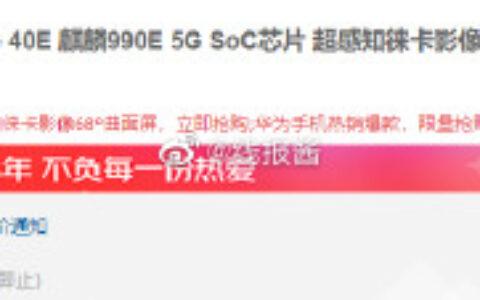 华为 HUAWEI Mate 40E 麒麟990E 5G【5099】华为 HUAWE