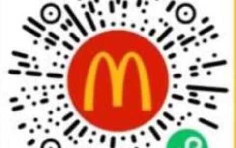 麦当劳口令:【麦辣鸡翅喜滋滋】【辣翅一对快乐加倍】