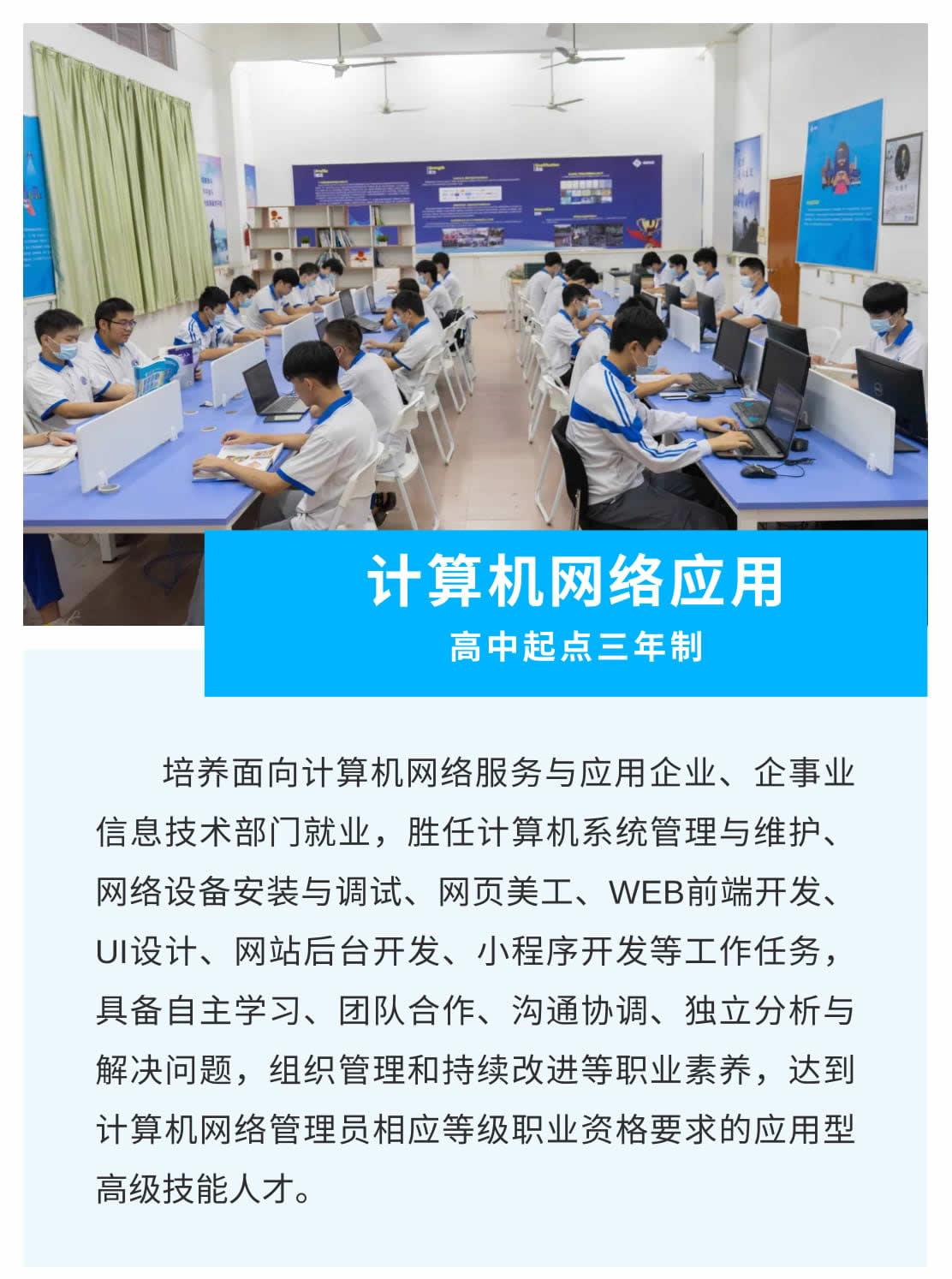 计算机网络应用(高中起点三年制)-1_r1_c1.jpg