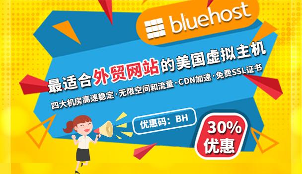 BlueHost最新优惠码