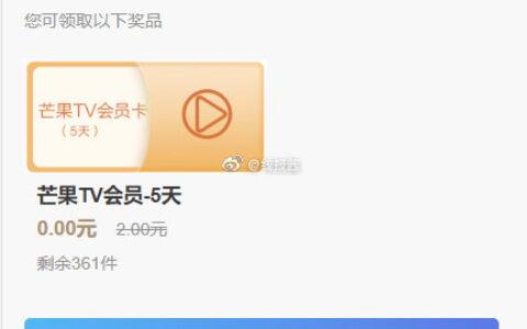 招行可领芒果tv vip5天